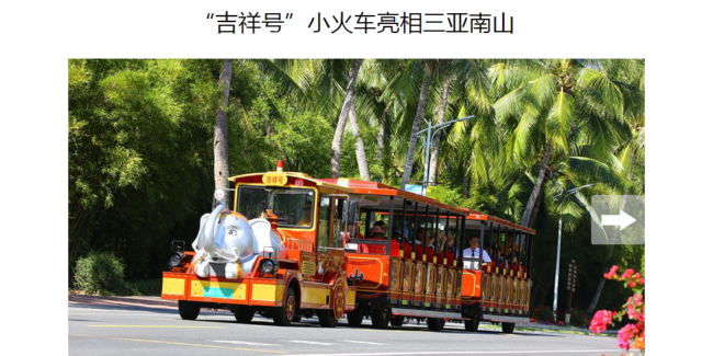如何借助观光小火车打造景区特色旅游交通设施?