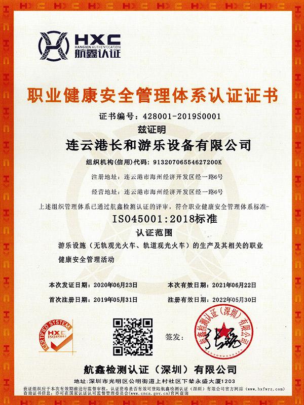 职业健康管理体系认证证书-中文