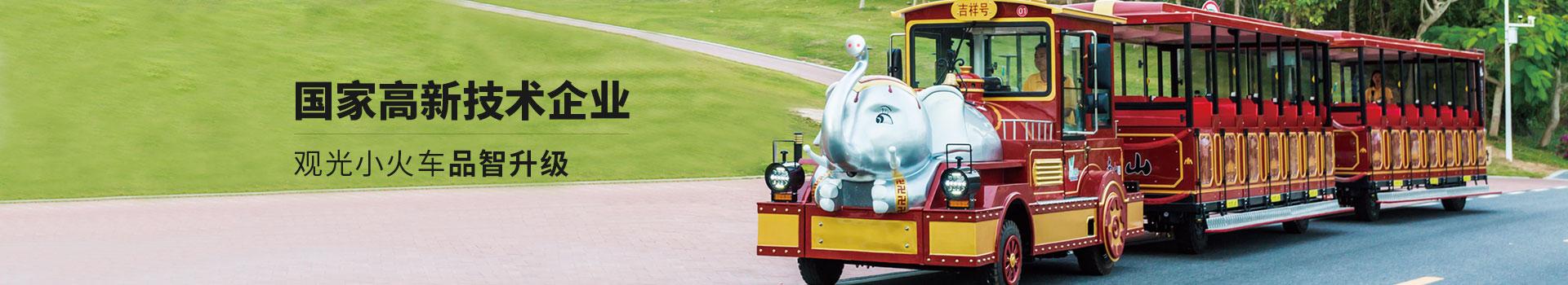 国家高新技术企业 观光小火车品智升级